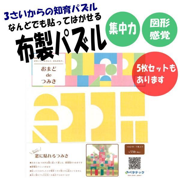 つみきB 【色選べます】 petatec-store