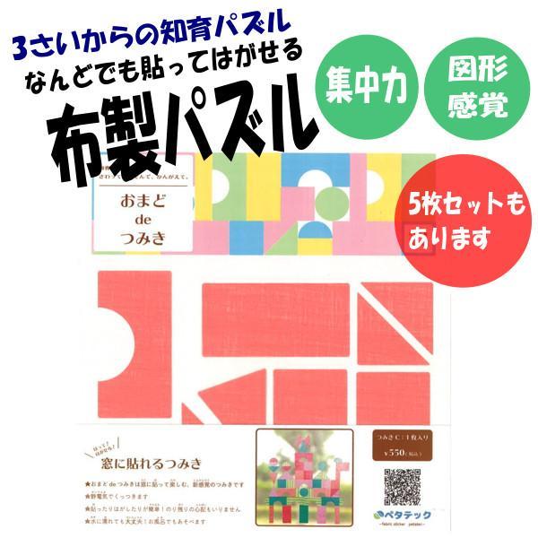 つみきC【色選べます】|petatec-store