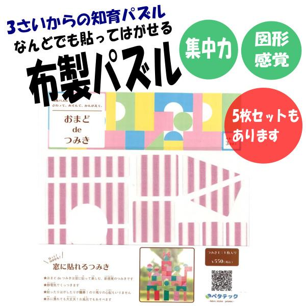 つみきE【色選べます】 petatec-store