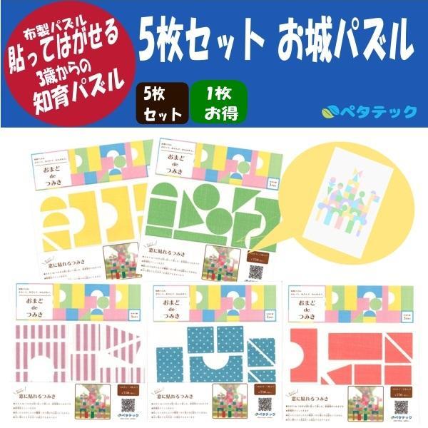 つみき5セット【色選べます】|petatec-store