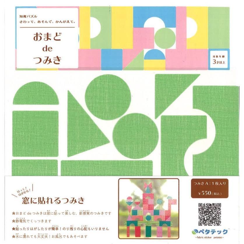 つみき5セット【色選べます】|petatec-store|11