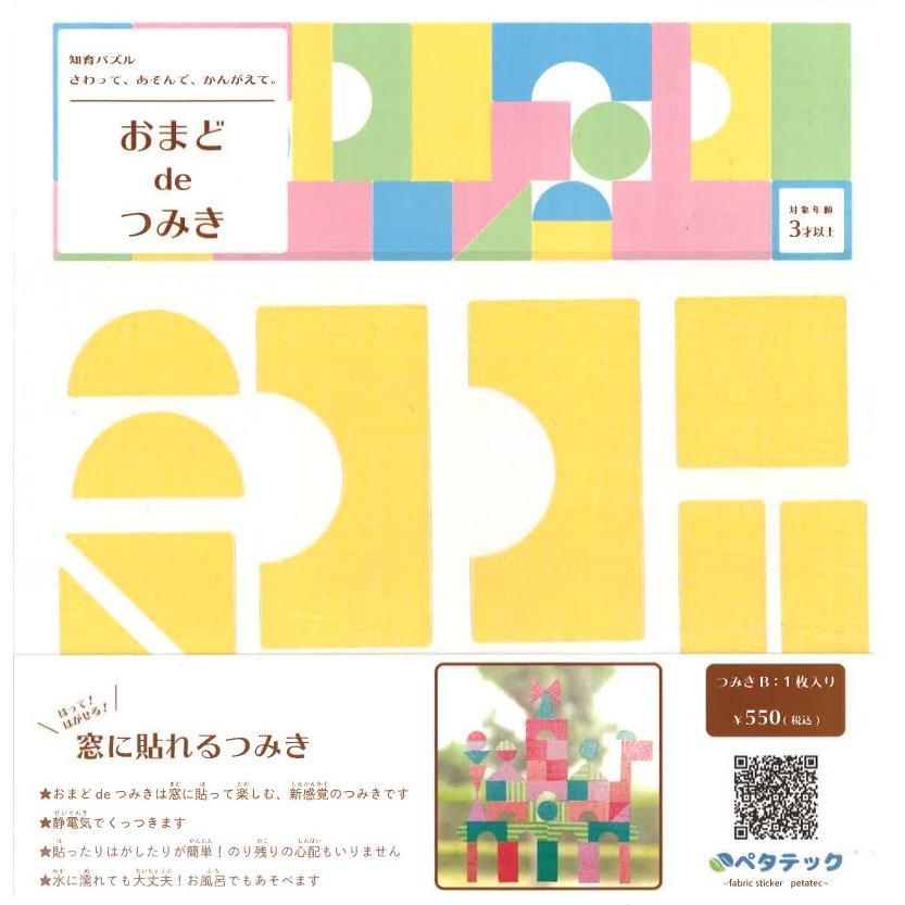 つみき5セット【色選べます】|petatec-store|12