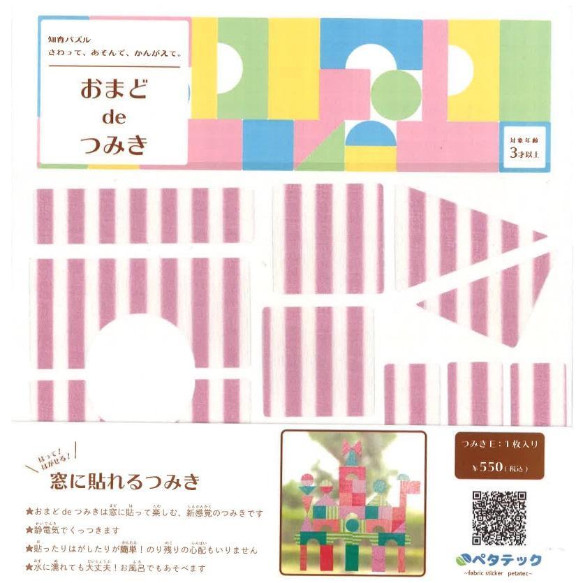 つみき5セット【色選べます】|petatec-store|13