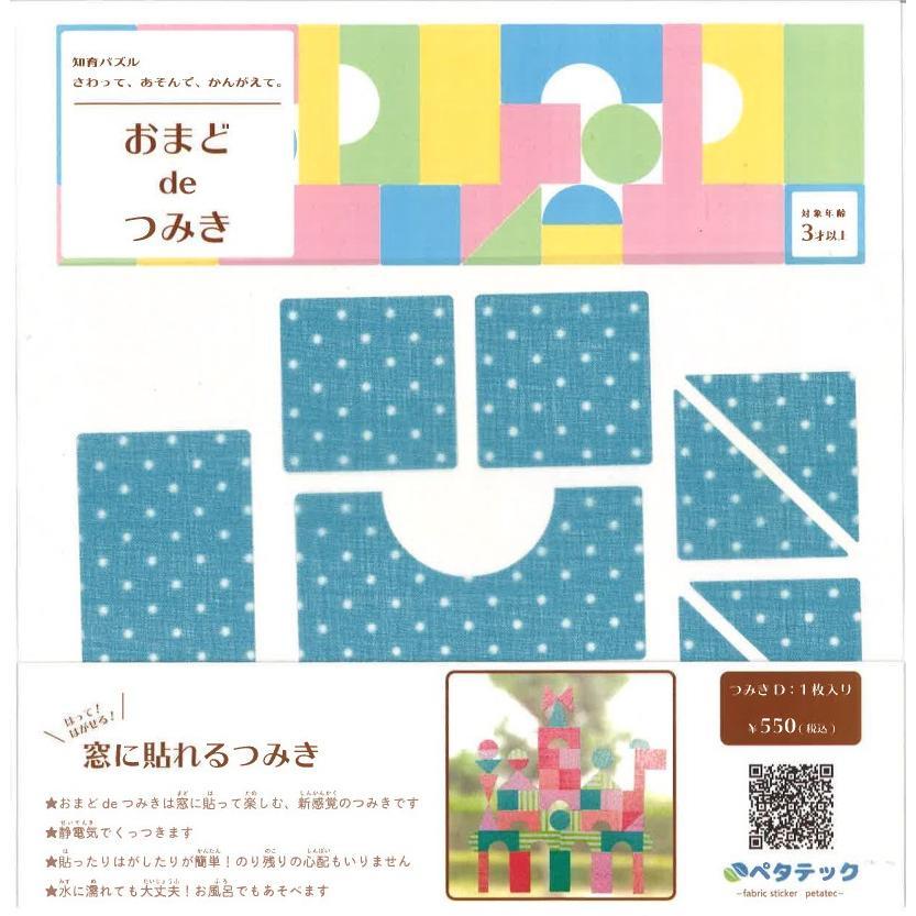 つみき5セット【色選べます】|petatec-store|14