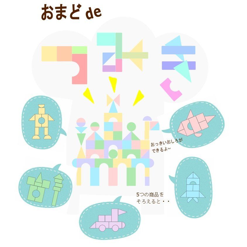 つみき5セット【色選べます】|petatec-store|07