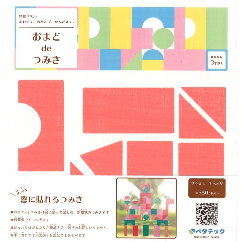 つみき5セット【色選べます】|petatec-store|10