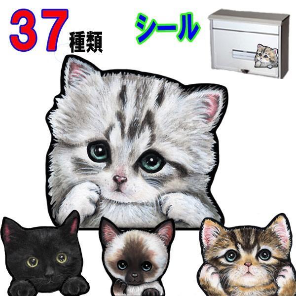 猫 ステッカー シール可愛い 車 壁 玄関 アメショー 三毛猫 シャム猫