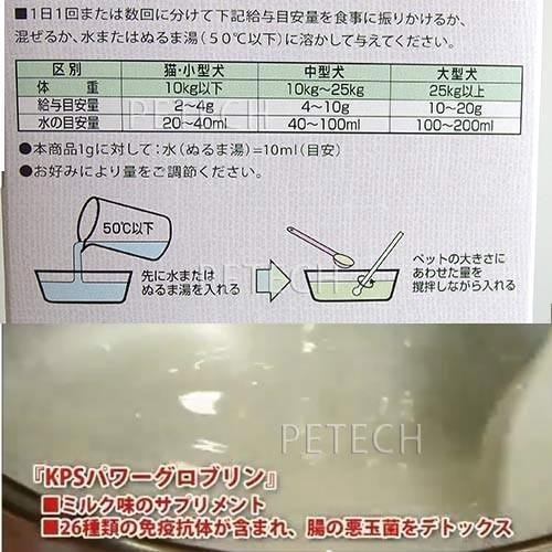 KPS パワーグロブリン 150g|petech|02