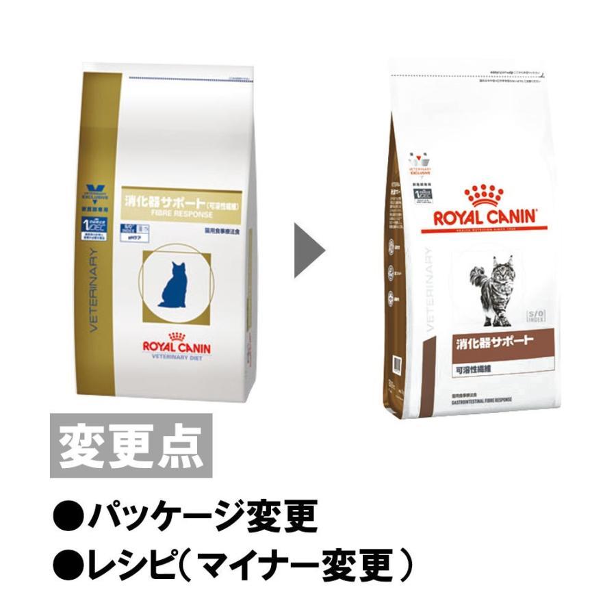 ロイヤルカナン 食事療法食 猫用 消化器サポート 可溶性繊維 ドライ 4kg petgo 02