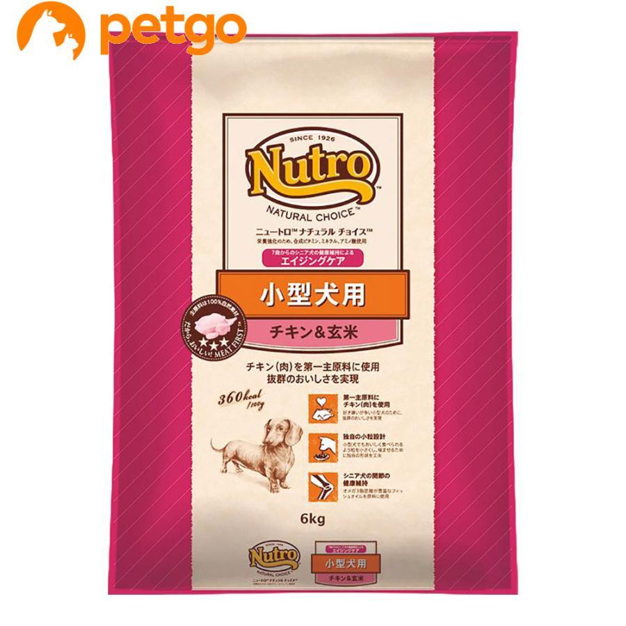 ニュートロ ナチュラルチョイス 小型犬用 エイジングケア 7歳以上 チキン&玄米 6kg|petgo