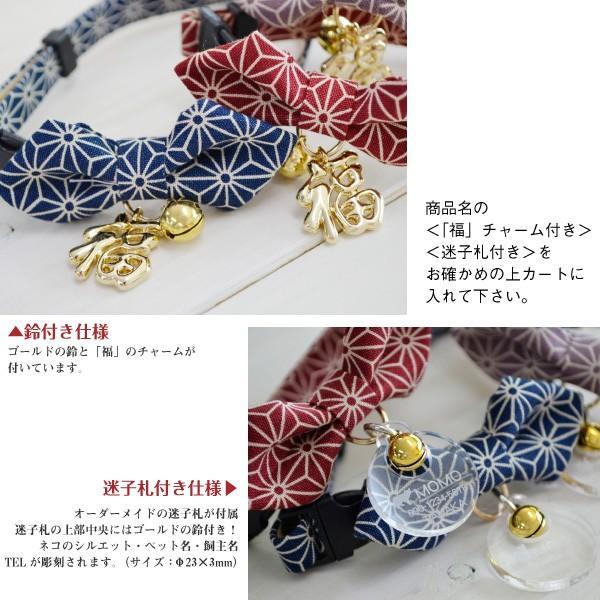 ネコ用首輪 福まねき猫「鈴・福チャーム付き仕様」 petgp 02
