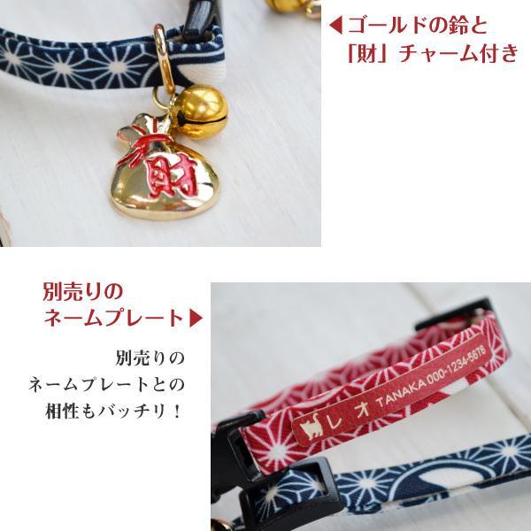ネコ 首輪 福富士 和柄 petgp 02