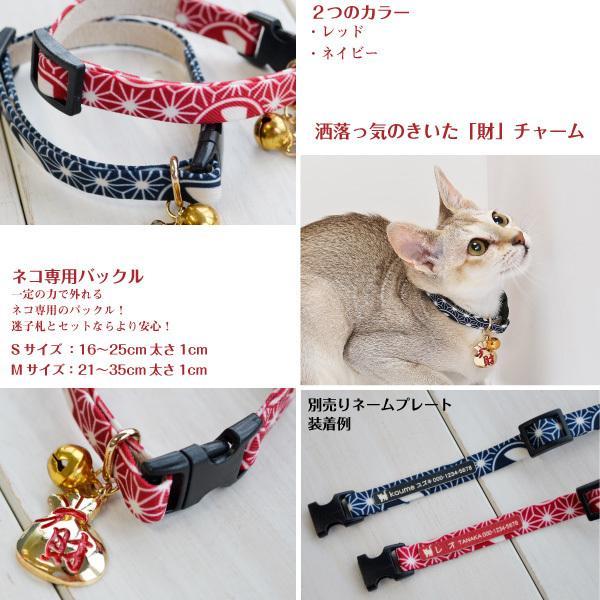 ネコ 首輪 福富士 和柄 petgp 03