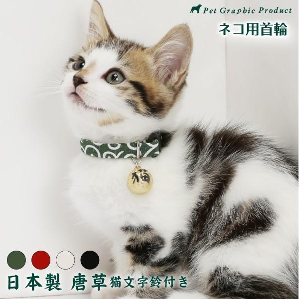 ネコ用首輪 日本製 唐草 「猫文字鈴仕様」 petgp