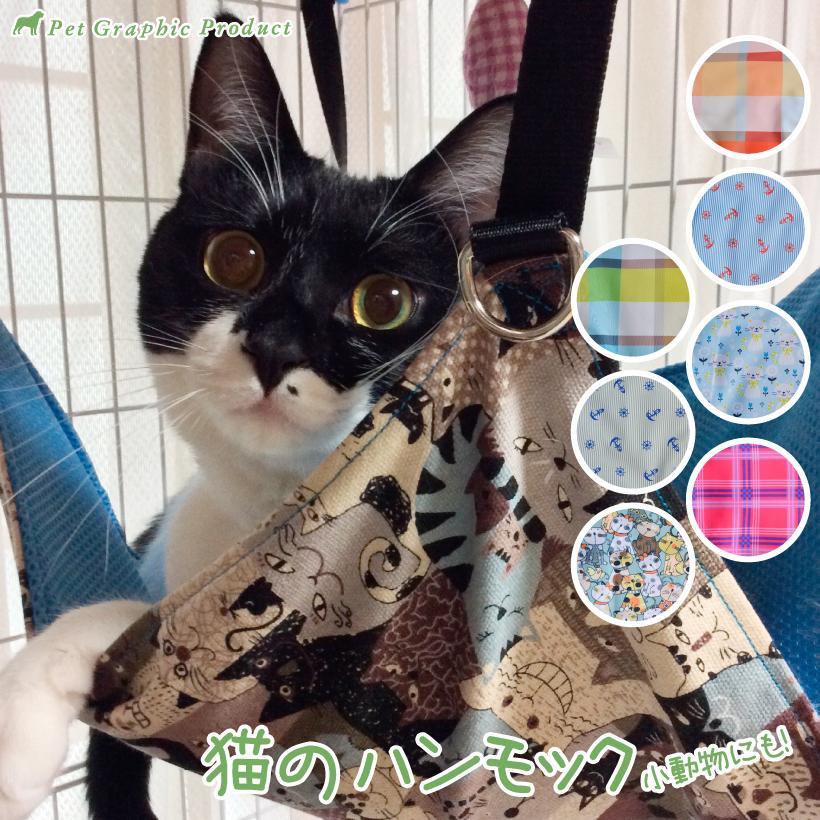 猫 ハンモック ボア仕様 秋冬モデル フェレット 小動物 にも <可愛いデザインが6種類>|petgp