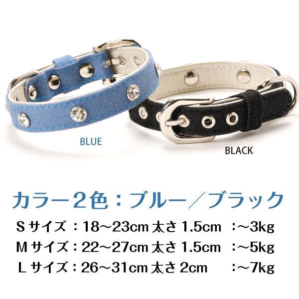 犬用首輪 デニムダイヤ <Sサイズ> ラインストーン 小型犬  中型犬 犬首輪|petgp|04