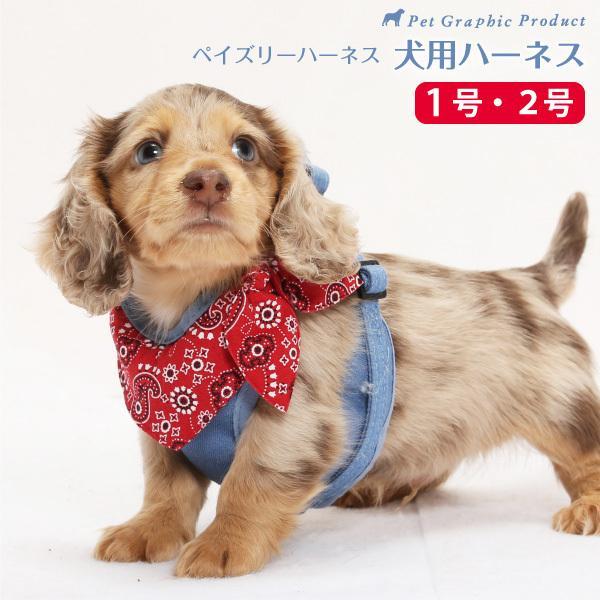 犬用 ハーネス ペイズリーバンダナ  <単品><1号サイズ/ 2号サイズ> 小型犬  犬 ハーネス デニム petgp