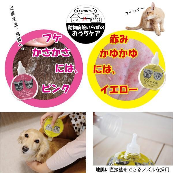 犬 猫 化粧水 ペットスキンケア グッドスキンデイズ GOOD SKIN DAYS!  200ml 無添加|petgp|05