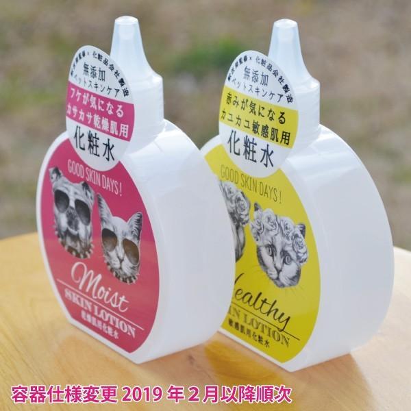 犬 猫 化粧水 ペットスキンケア グッドスキンデイズ GOOD SKIN DAYS!  200ml 無添加|petgp|07