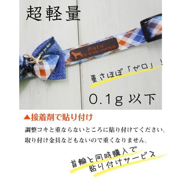 革彫刻ネームプレート 貼り付けるタイプ 超軽量 迷子札 金具もないので取り付け感ゼロ petgp 04