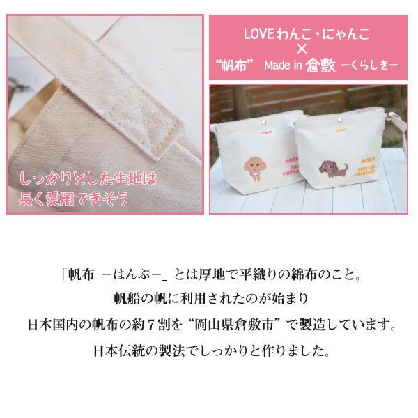 お散歩ショルダーバッグ(片面仕様) LOVEわんこ にゃんこ 帆布 Made in 倉敷(お名前入り) petgp 05