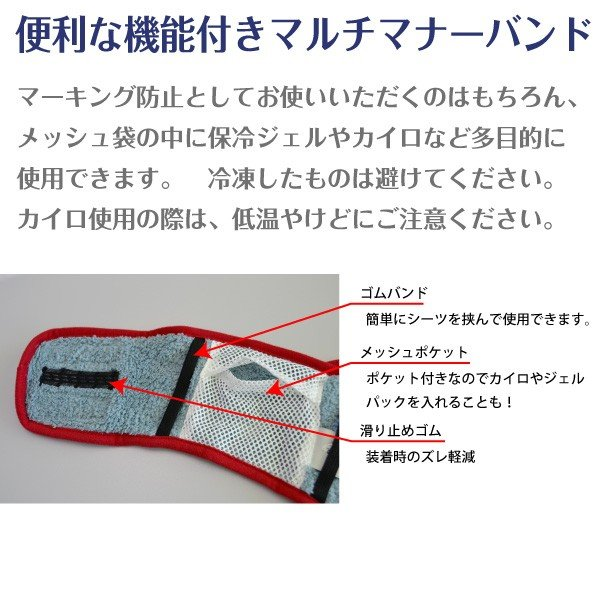 マナーバンド 吸水速乾マイクロファイバークイックドライ <3号> petgp 02