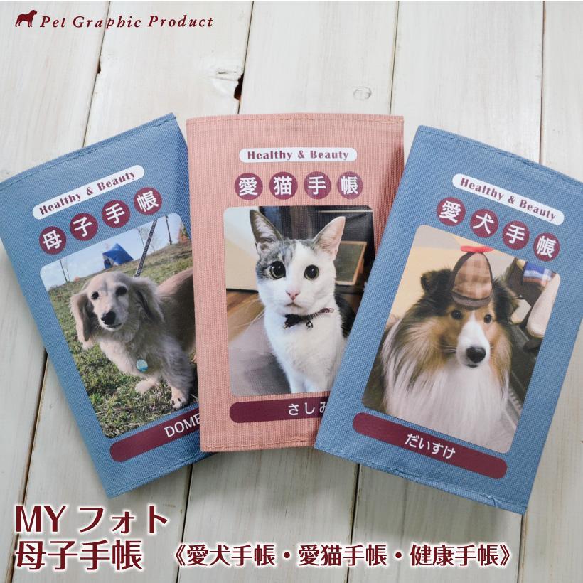 ペットの写真入りMYフォト母子手帳|petgp