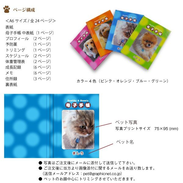 ペットの写真入りMYフォト母子手帳|petgp|03