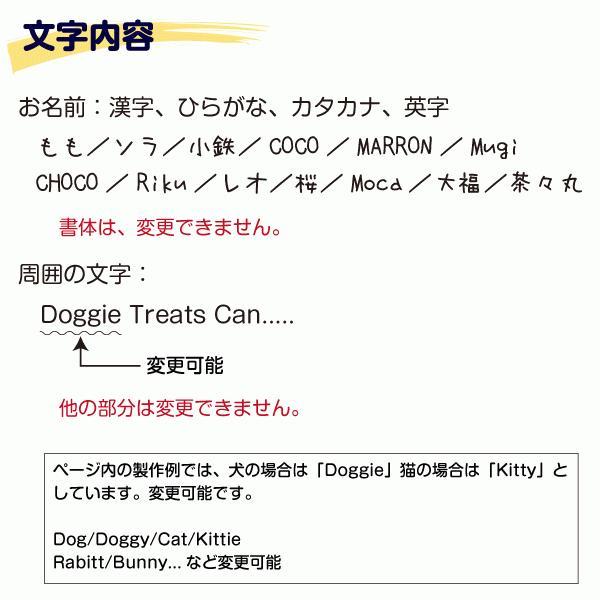 【 オリジナル ペット 写真 グッズ 】 わんこのおやつ入れ MYフォト オリジナル トリーツ缶 トリーツケース petgp 07