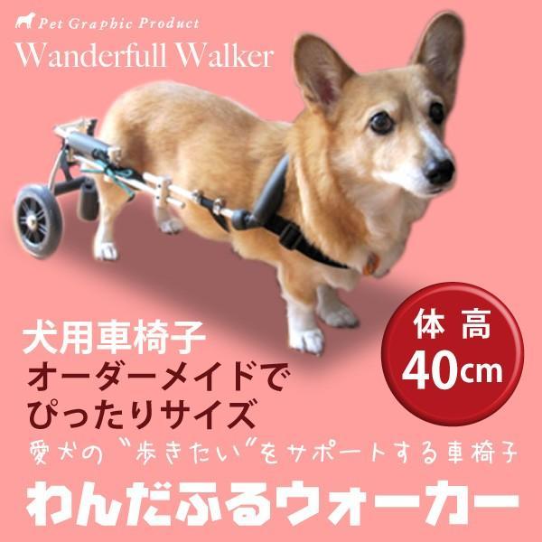 犬用車椅子 わんだふるウォーカー 体高40cm (40·49cm)