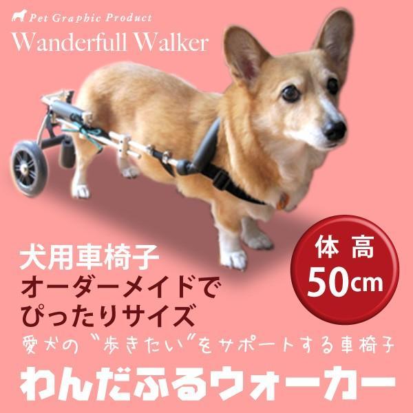 犬用車椅子 わんだふるウォーカー 体高50cm (50·59cm)