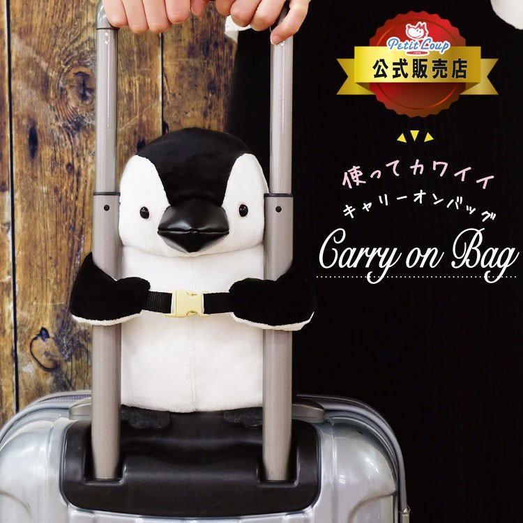 スーツケース 上 バッグ 機内持ち込み 軽量 小型 旅行 キャリーケース ショルダーバッグ キャリーオンペンギン2 プティルウ|petitloup