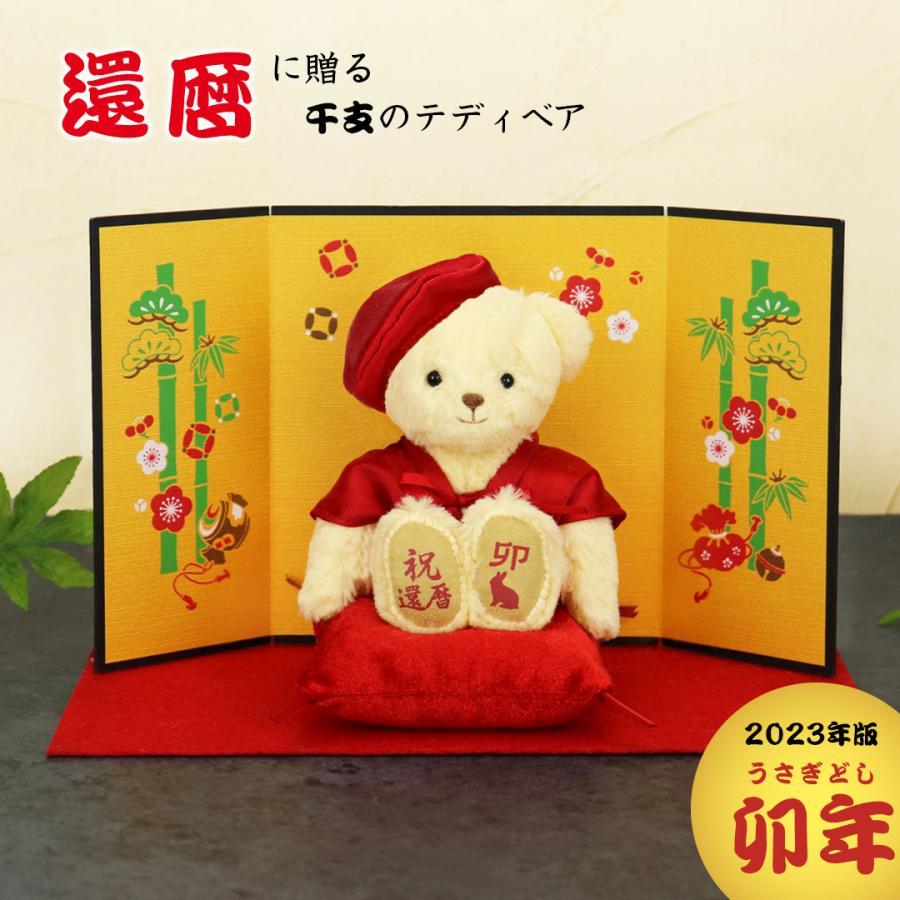 還暦祝い プレゼント 女性 男性 おしゃれ 職場 赤 雑貨 小物 ちゃんちゃんこ テディベア 敬老の日ギフト 誕生日プレゼント 母 60代 丑年 子年 亥年 petitloup