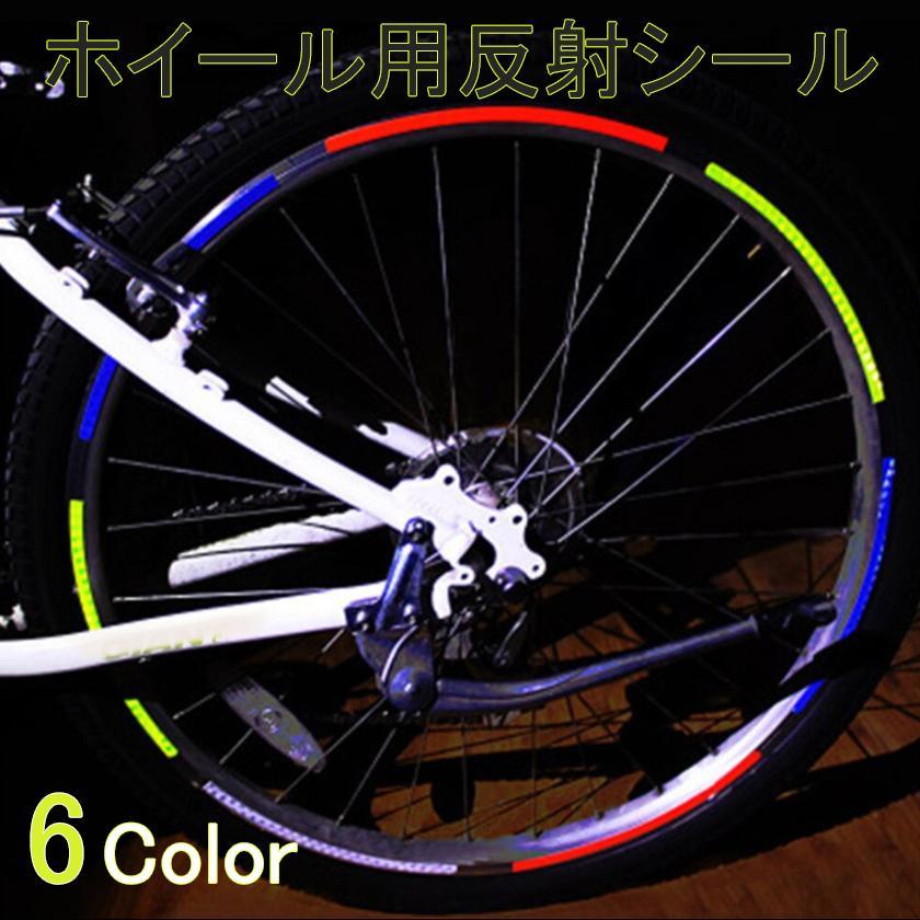 反射ステッカー リフレクターシール 自転車ホイール用 光る反射シール 安全対策 petitokyo