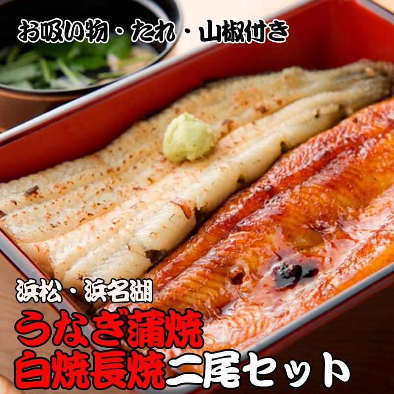 浜松・浜名湖うなぎ蒲焼・白焼長焼2尾セット H2