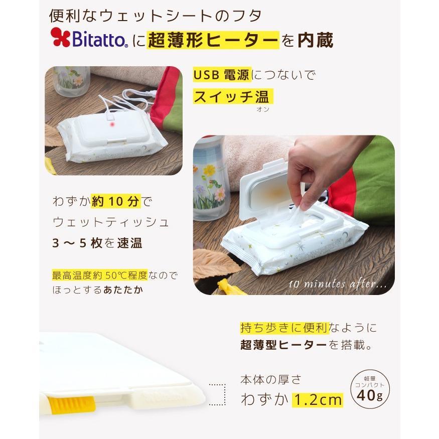 おしりふき ウォーマー 温め 携帯用 USB ふた ビタット 温 ウェットシートのふた 出産祝い|petittomall|02