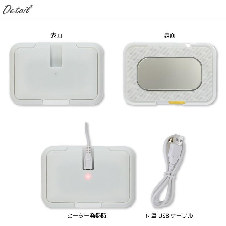 おしりふき ウォーマー 温め 携帯用 USB ふた ビタット 温 ウェットシートのふた 出産祝い|petittomall|06
