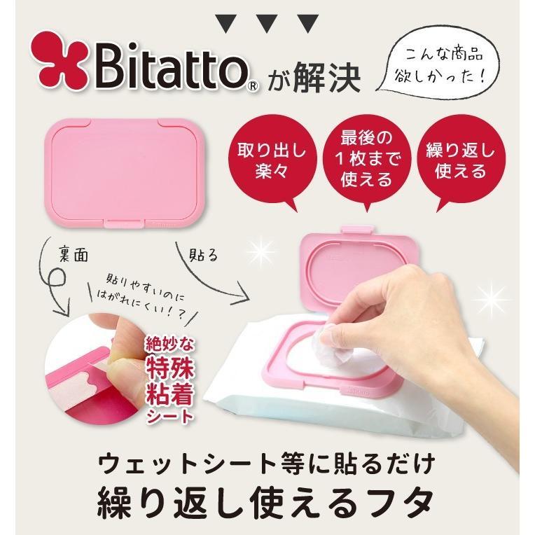 ウェットシートのふた おしりふき ふた ビタット Bitatto ケース 抗菌|petittomall|03