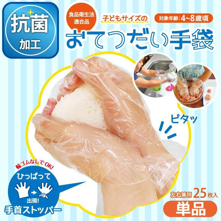 ビニール手袋 子ども用 ウイルス対策 抗菌手袋 ストッパー付くらしの応援クーポン有 petittomall 02
