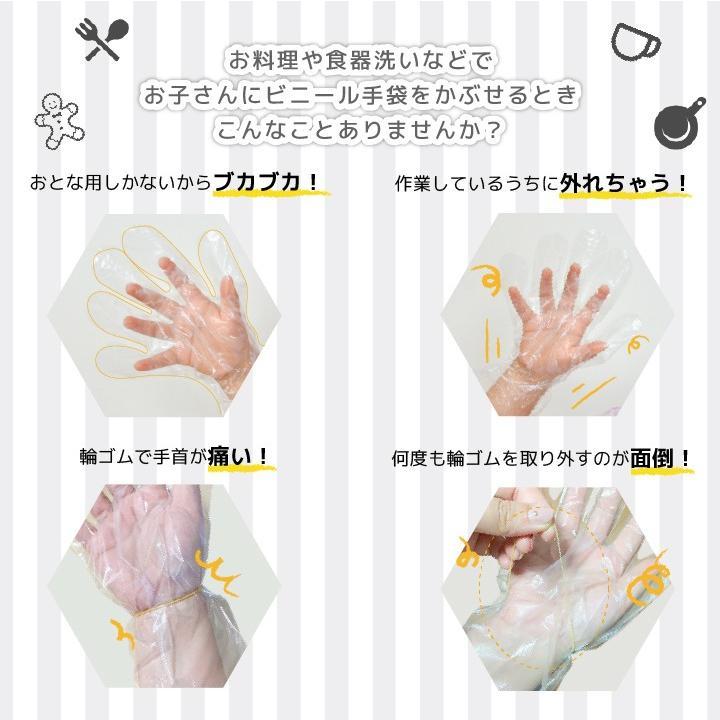 ビニール手袋 子ども用 ウイルス対策 抗菌手袋 ストッパー付くらしの応援クーポン有 petittomall 03