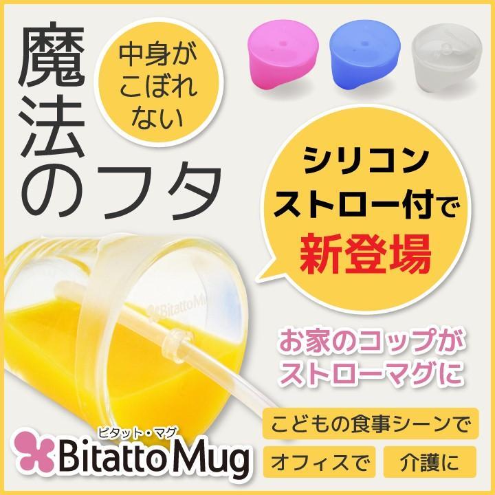 【ランキングNO.1受賞】コップにかぶせるだけでこぼれない!こぼれない シリコンフタ Bitatto Mug ビタットマグ 嬉しいストロー付|petittomall