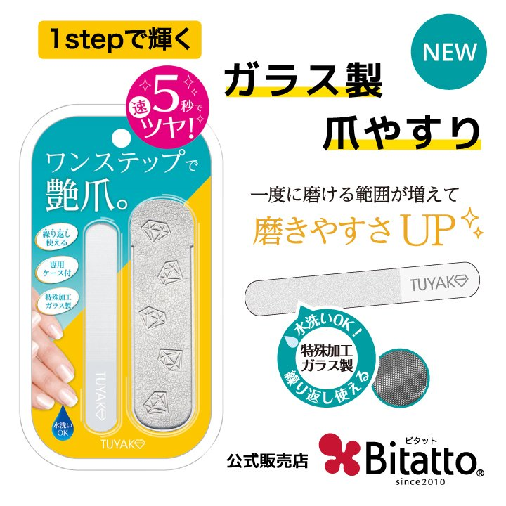 期間限定特価!爪磨き ガラス製 ネイルファイル 爪やすり ケース付き ネイルケア すっぴんネイル TUYAKO|petittomall