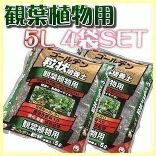 培養土 5L 4袋セット ゴールデン粒状培養土 観葉植物用 大幅にプライスダウン 園芸 アイリスオーヤマ GRB-K5 家庭菜園 ガーデニング 未使用 土