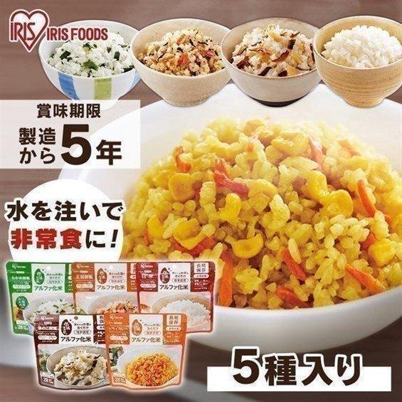 非常食 アルファ米 おいしい ご飯 白米 お米 米 防災食 避難食 アイリスフーズ|megastore PayPayモール店