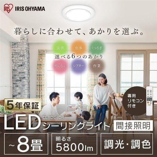 シーリングライト 8畳 LED 天井照明 おしゃれ 調色 アイリスオーヤマ CL8DL-IDR