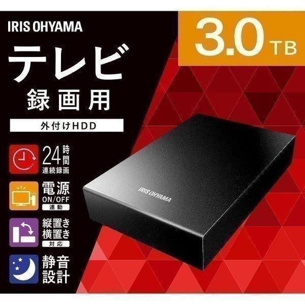 外付けHDD 3TB ハードディスク 外付け テレビ録画用 外付けハードディスク アイリスオーヤマ HD-IR3-V1