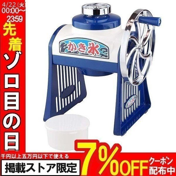 かき氷機 ドウシシャ かき氷器 D-1400