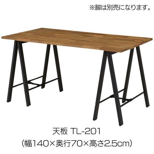 テーブル 天板 TL-201