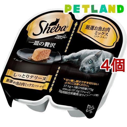 シーバ 一皿の贅沢  しっとりテリーヌ 厳選お魚お肉ミックス(ツナ・チキン) ( 75g*4個セット )/ シーバ(Sheba) ( キャットフード )|petland