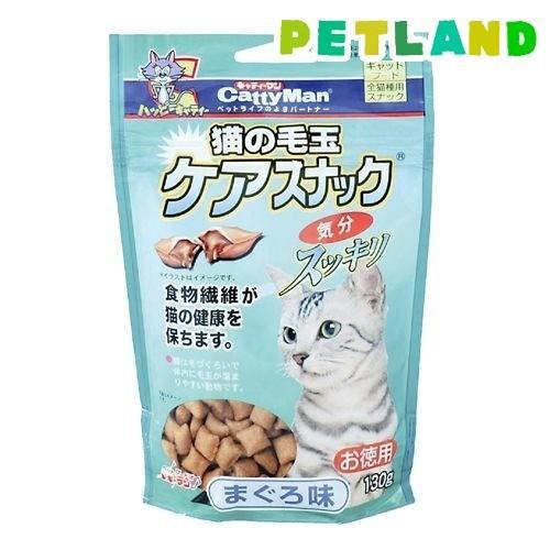 キャティーマン 猫の毛玉ケアスナック まぐろ味 ( 130g ...